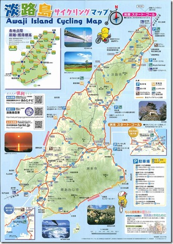 20170901-awajimap