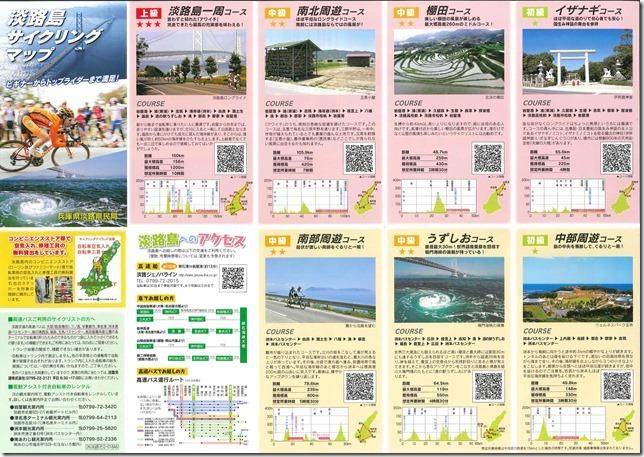 20170901-awajimap2