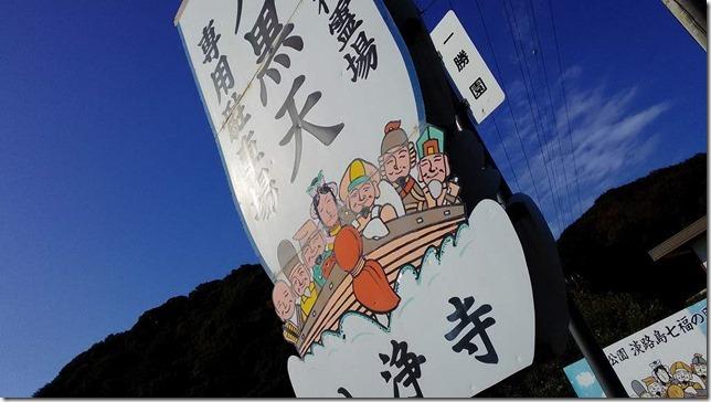 アワイチ途中で寄った八浄寺(大黒天)の看板画像