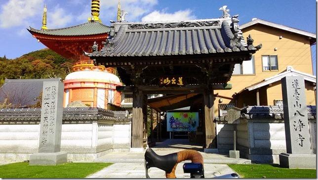 八浄寺(大黒天)の入り口画像