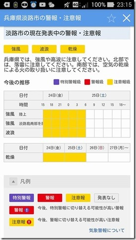 Screenshot_2017-11-24-23-15-36