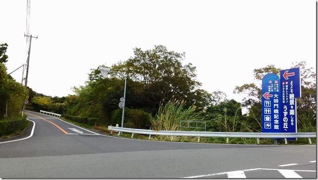 うずの丘大鳴門橋記念館の看板画像