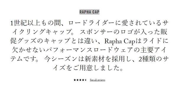 20180616-RAPHA CAP (2)