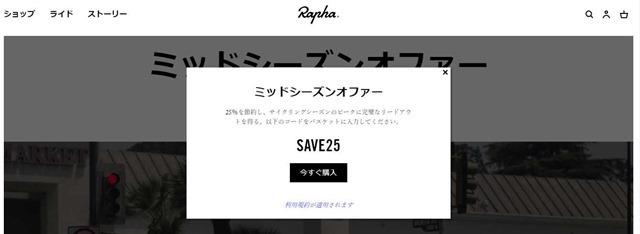 20180616-rapha sale (1)