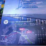 ビワイチ(琵琶湖一周)におすすめな無料駐車場!