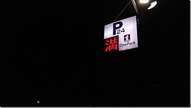 OnePark駐車場満車