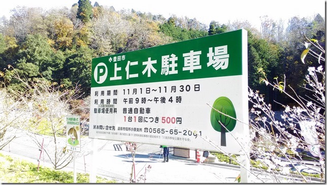 上仁木駐車場看板の画像