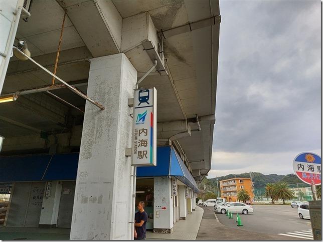 内海駅の画像