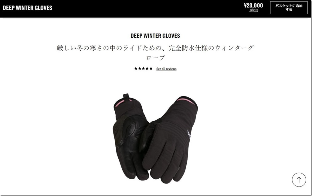 2019-11-10 17_27_28-Deep Winter Gloves _ Deep Winter Cycling Gloves _ Rapha Site