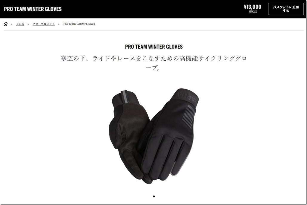 2019-11-10 17_31_49-Pro Team Winter Gloves _ Well Fitted Gloves Made For Racing In Cold Conditions _
