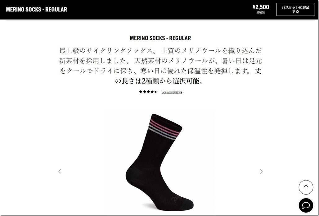 2019-11-10 19_44_49-Merino Socks - Regular _ Rapha Site