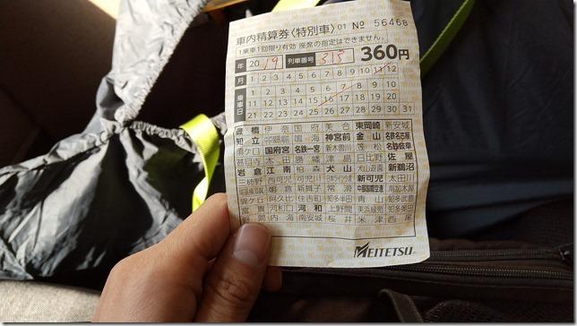 名鉄ミュースカイ車内精算券画像