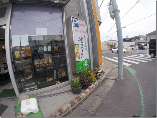 桜米軒入口画像