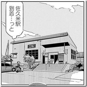 20200113_sakumeeki