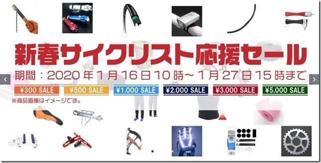 サイクルベースあさひの1月セール画像