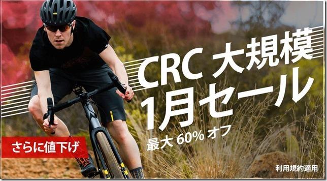 CRCの1月セール画像