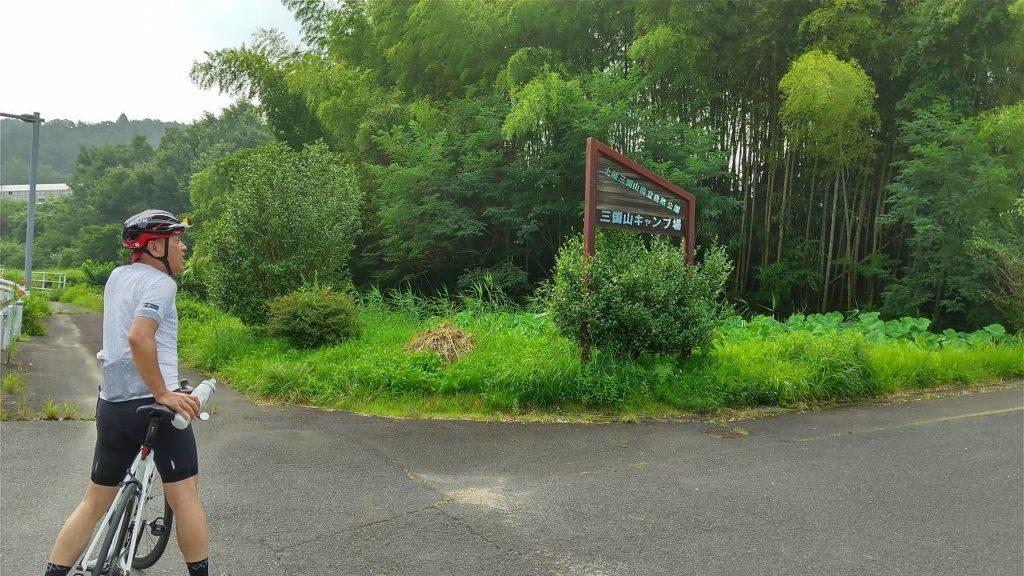 三国山キャンプ場への分かれ道