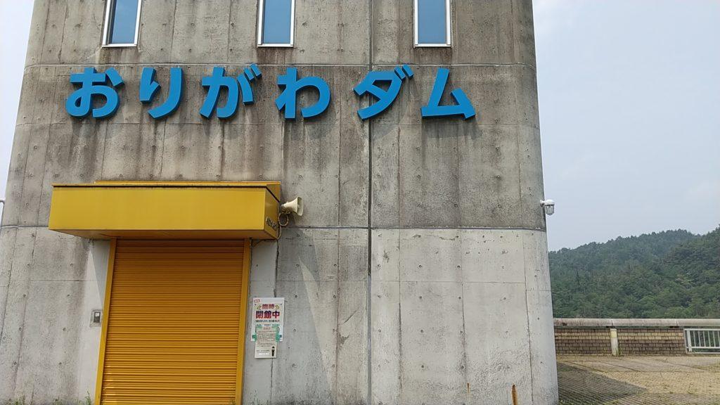 小里川ダム管理所