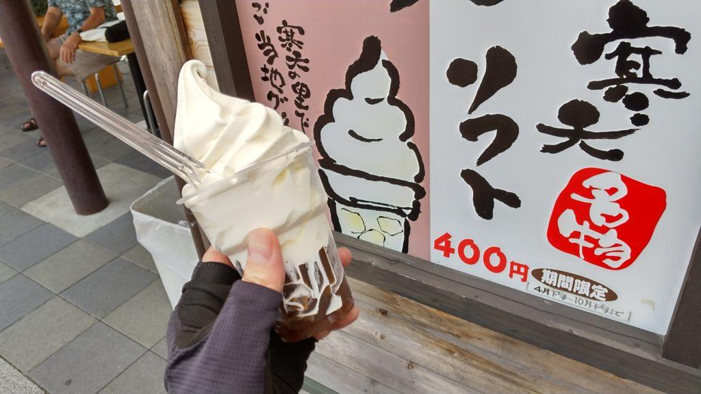 寒天ソフトクリーム